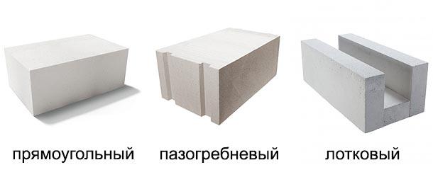 Размеры и формы газосиликатных блоков